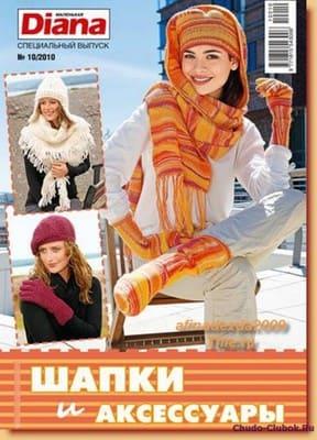 Malenkaya Diana SHapki 10 2010