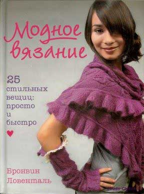 фото Модное вязание 25 стильных вещиц