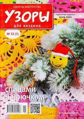 Uzoryi dlya vyazaniya 53 2017