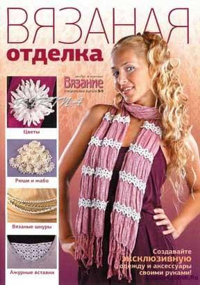 VMP 2011 09 Vyazanaya otdelka