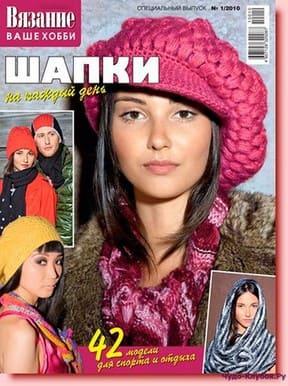 VVH shapki 1 10