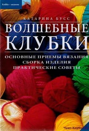 Volshebnyie klubki Katarina Buss