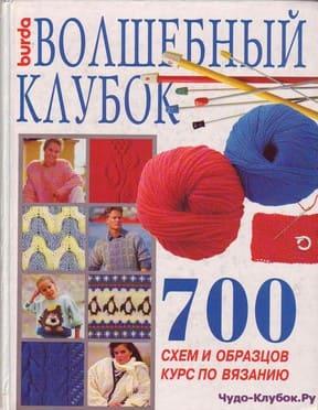 Volshebnyiy klubok     700 shem i obraztsov