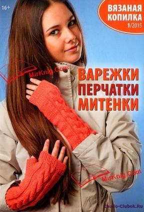Vyazanaya kopilka    1 yanvar 2015