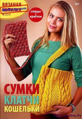 Vyazanaya kopilka sumki 4 14