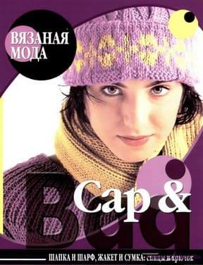 Vyazanaya moda Cap and Bag