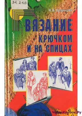 Vyazanie kryuchkom i na spitsah Erzenkova