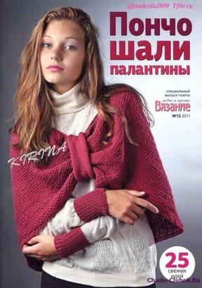 Vyazanie modno i prosto SHali 12 2011