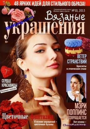 Vyazanyie ukrasheniya 10 2013 Vyazanie modno i prosto