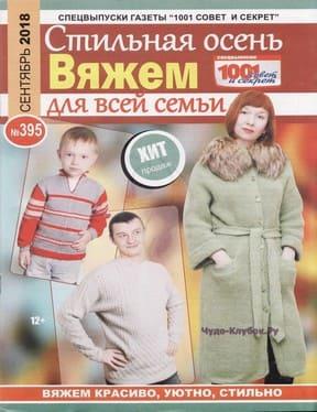 ZHurnal 1001 sovet i sekret spetsvyipusk    395 sentyabr 2018 1