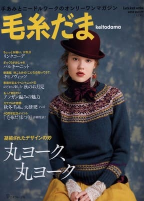 ZHurnal Keito Dama Autumn 179 2018