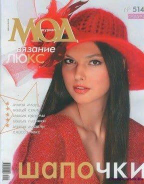 ZHurnal Mod     514shapochki