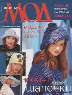 фото Журнал Мод 412 (шапочки)