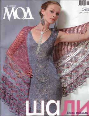 фото Журнал Мод 516(шали)