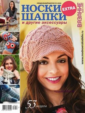 ZHurnal Vyazanie vashe hobbi Extra sentyabr 2018
