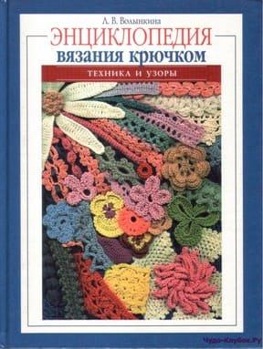 27 E`ntsiklopediya vyazaniya kryuchkom. Tehnika i uzoryi
