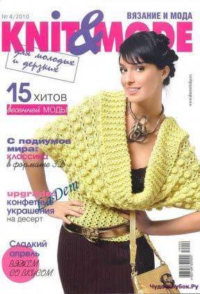 фото Knit&Mode 04 2010