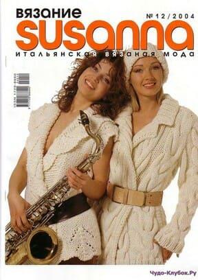 Susanna 12 2004