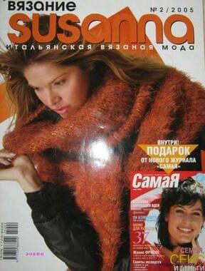 Susanna 2 2005
