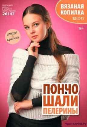 Vyazanaya kopilka 12 2015
