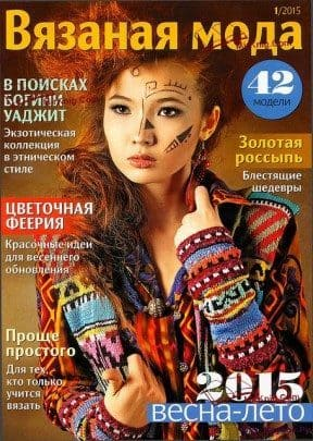 фото Вязаная мода №1 март 2015