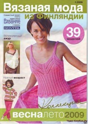Vyazanaya moda iz Finlyandii 1 09