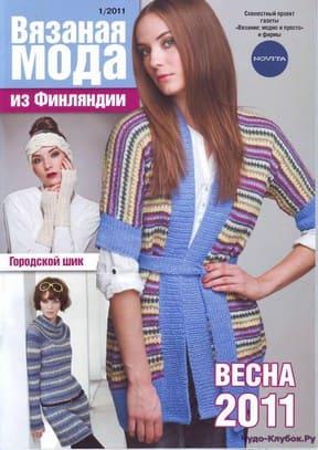 Vyazanaya moda iz Finlyandii 1 11