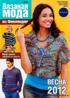 Vyazanaya moda iz Finlyandii 1 12