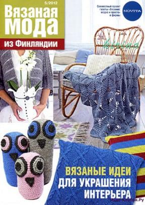 фото Вязаная мода из Финляндии 12 5