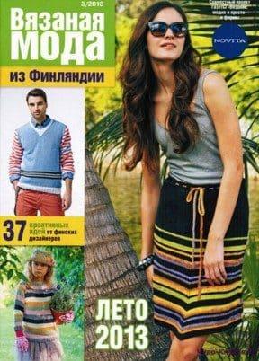 фото Вязаная мода из Финляндии 13 3