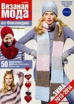 ФОТО Вязаная мода из Финляндии 13 6
