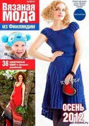 Vyazanaya moda iz Finlyandii 4 12
