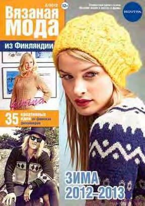 фото Вязаная мода из Финляндии 6 12