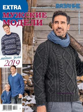 Vyazanie vashe hobbi Spetsvyipusk Extra    6 noyabr 2018