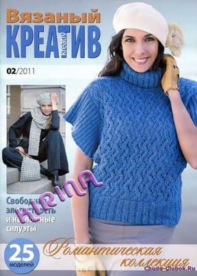 Vyazanyiy kreativ 2011 2