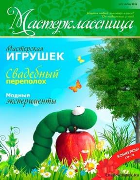 фото https://chudo-klybok.ru/masterklassnitsa-2-aprel-2014/