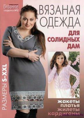 VMP 2010 02 Vyazanaya odezhda dlya solidnyih dam