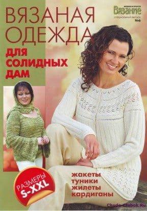 VMP 2010 06 Vyazanaya odezhda dlya solidnyih dam