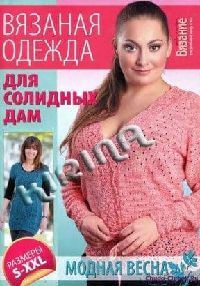 VMP 2011 02 Vyazanaya odezhda dlya solidnyih dam