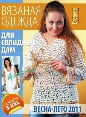 VMP 2011 05 Vyazanaya odezhda dlya solidnyih dam