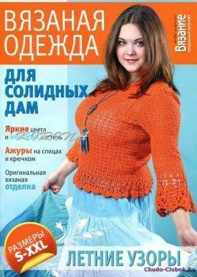 VMP 2011 07 Vyazanaya odezhda dlya solidnyih dam