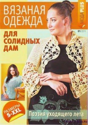 VMP Moda Plus 2011 01 Vyazanaya odezhda dlya solidnyih dam