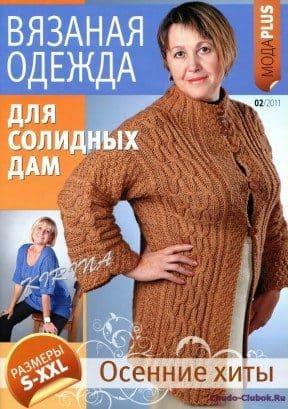 VMP Moda Plus 2011 02 Vyazanaya odezhda dlya solidnyih dam