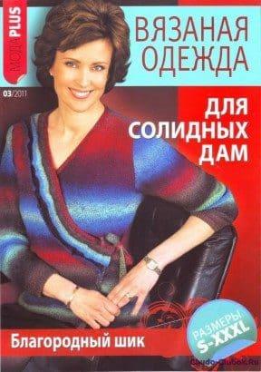 VMP Moda Plus 2011 03 Vyazanaya odezhda dlya solidnyih dam