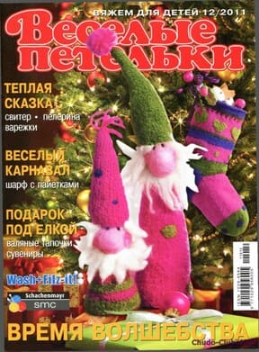 Veselye Petelki 2011 12