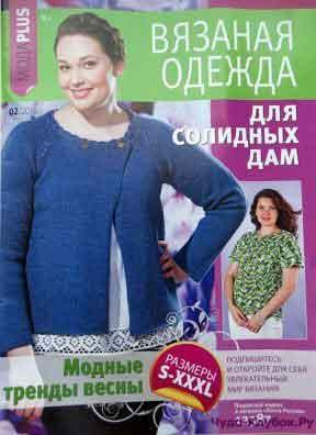 Vyazanaya odezhda dlya solidnyih dam 2 2016