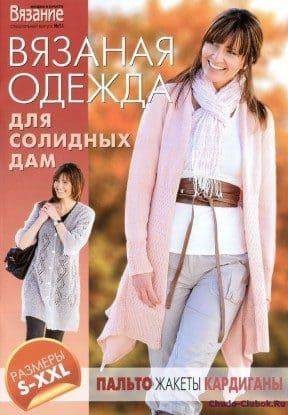 Vyazanaya odezhda dlya solidnyih dam 2010 01