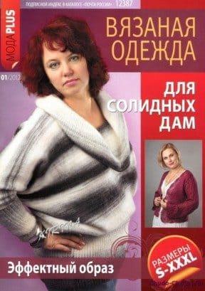 Vyazanaya odezhda dlya solidnyih dam 2012   01