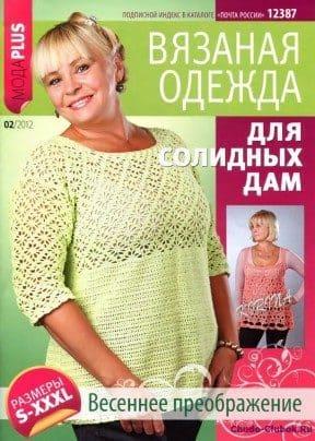 Vyazanaya odezhda dlya solidnyih dam 2012 02
