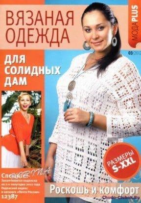 Vyazanaya odezhda dlya solidnyih dam 2012 03